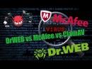 Linux DrWeb vs McAfee vs ClamAV Сравнение антивирусов