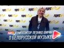 О белорусской поп-музыке с Леонидом Шириным
