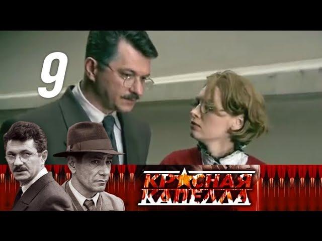 Красная капелла 9 серия (2004)