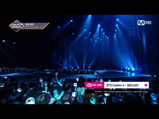 '최초공개' 방탄소년단 BTS Cypher 4|@ BTS COUNTDOWN