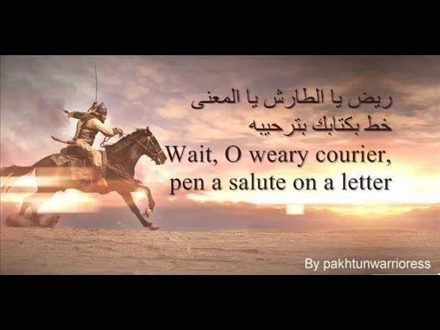 Khalid Bin Walid nasheed - ريض يا الطارش - مشاري العفاسي