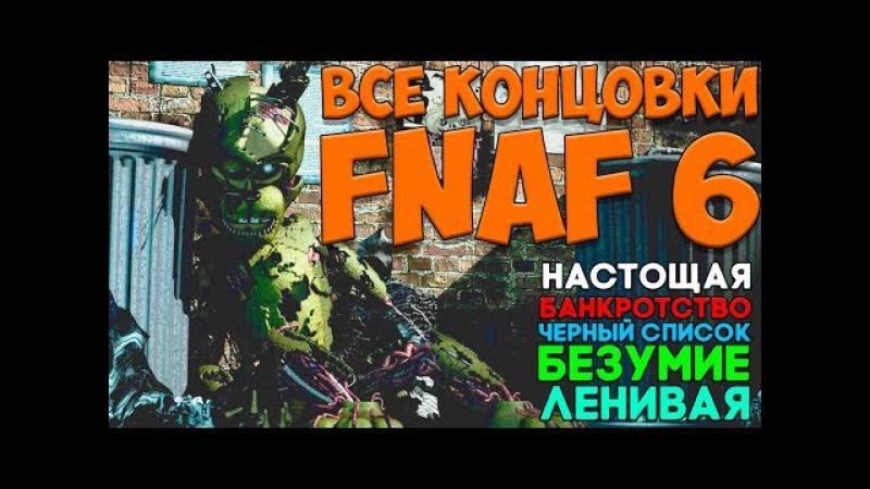 FNAF 6 - ВСЕ КОНЦОВКИ (Секретная Концовка, Безумие, Банкротство, Черный Список) / Fnaf 6 ...