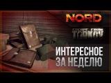 Побег из Таркова || *12.02-18.02* Новости по Таркову за неделю от группы TarkovGame. || -NORD-