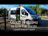 Обзор дома на колесах на базе фургона Fiat Ducato. Самодельный автодом от Indie Campers