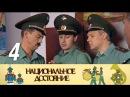 Национальное достояние 4 серия 2006 Музыкальная комедия @ Русские сериалы