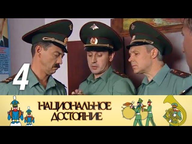 Национальное достояние. 4 серия (2006). Музыкальная комедия @ Русские сериалы