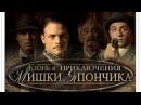 Жизнь и приключения Мишки Япончика. 9 Серия. Однажды в Одессе StarMedia