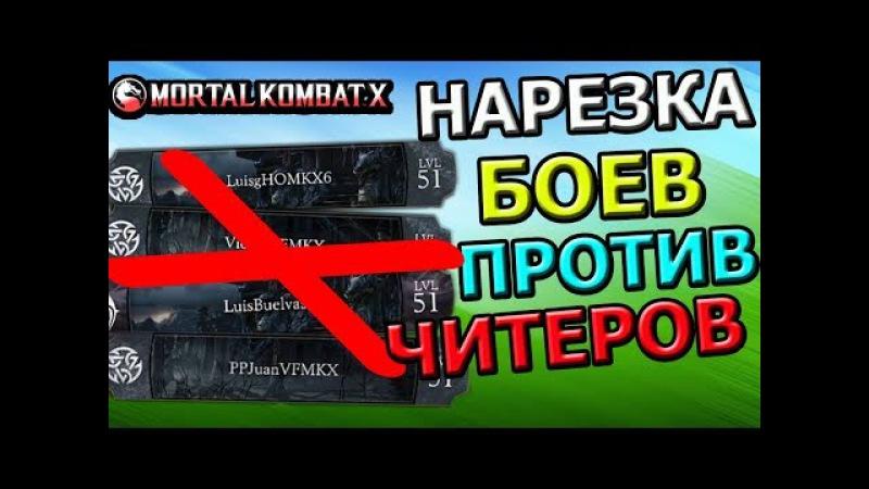 НАРЕЗКА БОЕВ ПРОТИВ ЧИТЕРОВ| ЖЕСТОКИЕ БОИ| Mortal Kombat X mobile(ios)