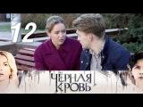 Черная кровь. 12 серия (Премьера 2017). Драма, мелодрама Русские сериалы