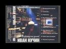 Иван Кучин «Возвращение домой»1987