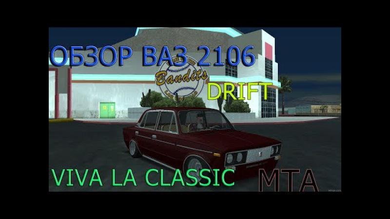 Обзор Ваз 2106 Drift l Viva La Classic l