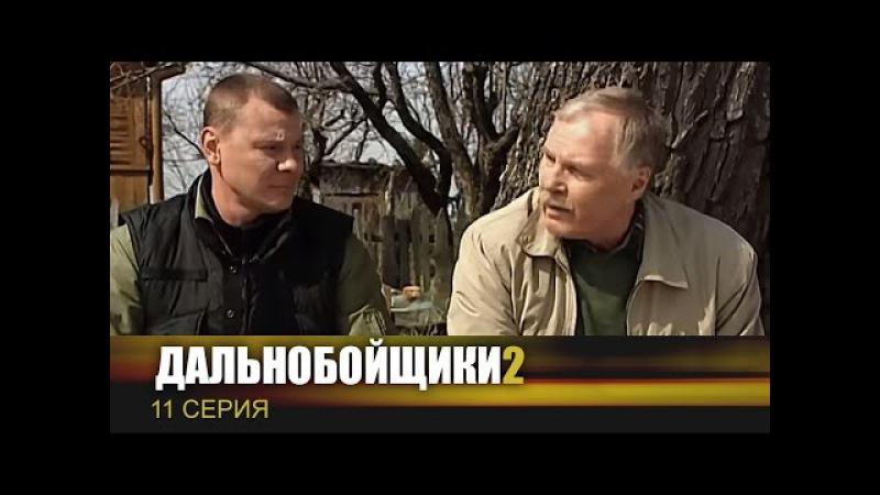 Дальнобойщики 2 | Сериал | 11 Серия - Борьба за выживание