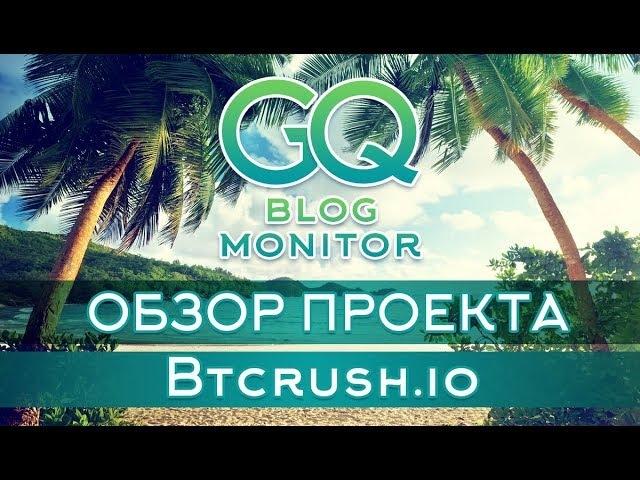 Обзор Btcrush.io - ПОД ЗАЩИТОЙ вкладов