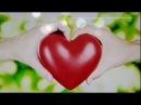 Привітання до дня закоханих!
