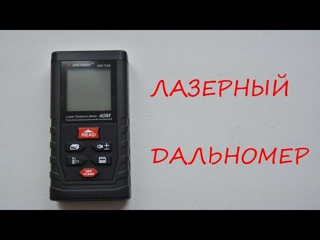 Лазерный Дальномер SNDWAY SW-T4S