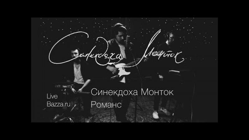 Синекдоха Монток - Романс - Live
