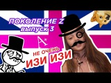 Поколение Z. Выпуск 3. Топ 10 украинских слов, которые не очень ИЗИ ИЗИ для иностранцев.
