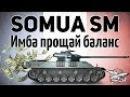 Somua SM - Новый прем танк - Имба прощай баланс - Гайд