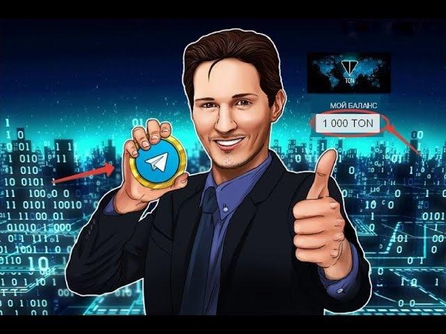 TeleTON- готовимся к токенам Павла Дурова