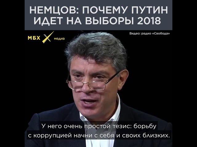 Выборы 2018. Путин. НЕмцов о Путине. Вот за это и убили Немцова!