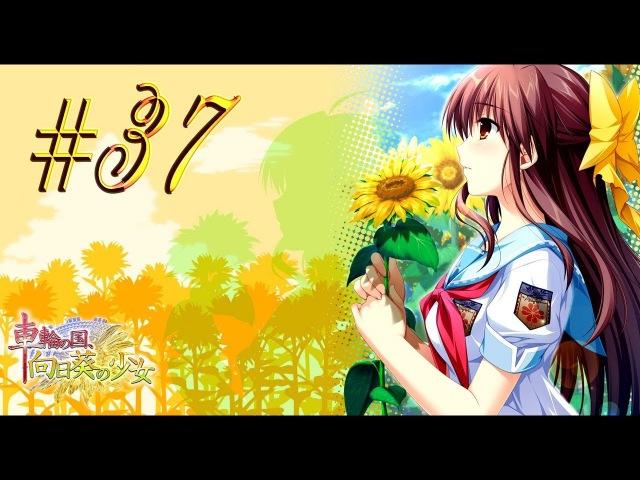 Sharin no Kuni Himawari no Shoujo™ ► Беглянка ► Прохождение 37