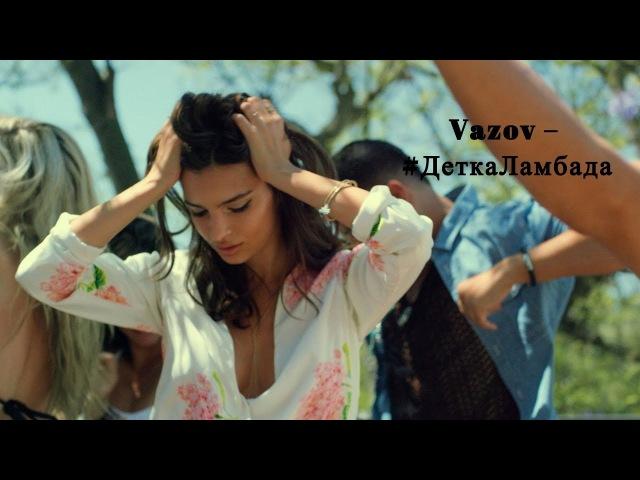 Vazov – ДеткаЛамбада (Music Video)