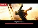 Неуловимые 2015 🎬 Фильм Смотреть 🎞Онлайн. Мелодрама,Криминал. 📽 Enjoy Movies