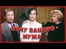 Фильм Хочу вашего мужа 1992 комедия
