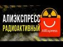 ☢ Алиэкспресс радиоактивный [Олег Айзон]
