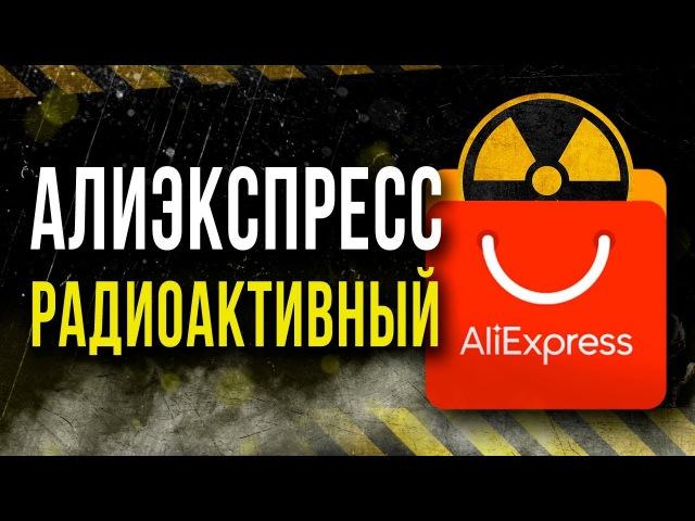 ☢ Радиация в товарах с Aliexpress
