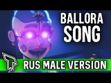 [RUS Cover/Remix] TryHardNinja - Dance To Forget (Male Version | Remix) - TNT_next Studio