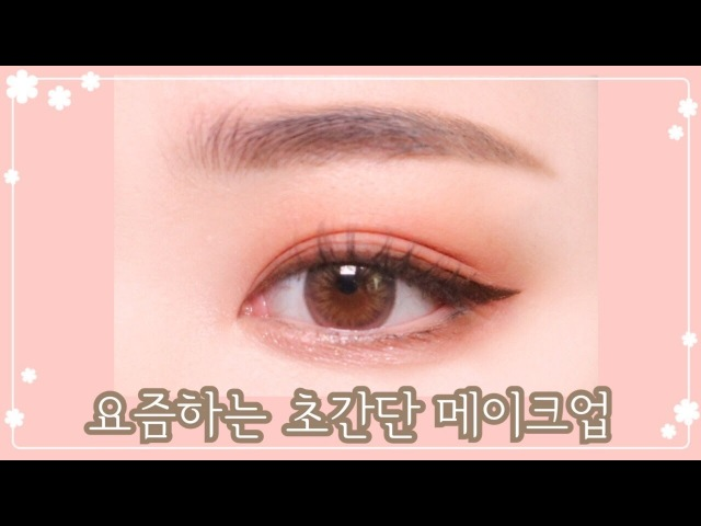 [eye]요즘하는 초간단 데일리 메이크업!/에뛰드섀도우/섀도우3개사용/daily makeup/etude