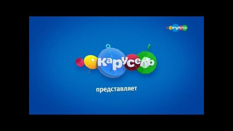 Карусель Анонсы №2 (06.2017)