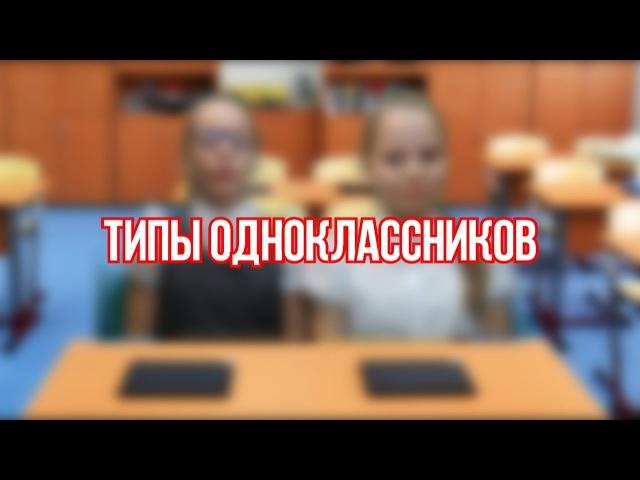 ТИПЫ ОДНОКЛАССНИКОВ || Sisters Blog