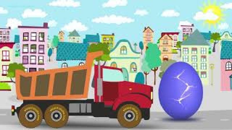Учим буквы Мультик про машинку Самосвал и Трактор Открываем яйца Surprise eggs