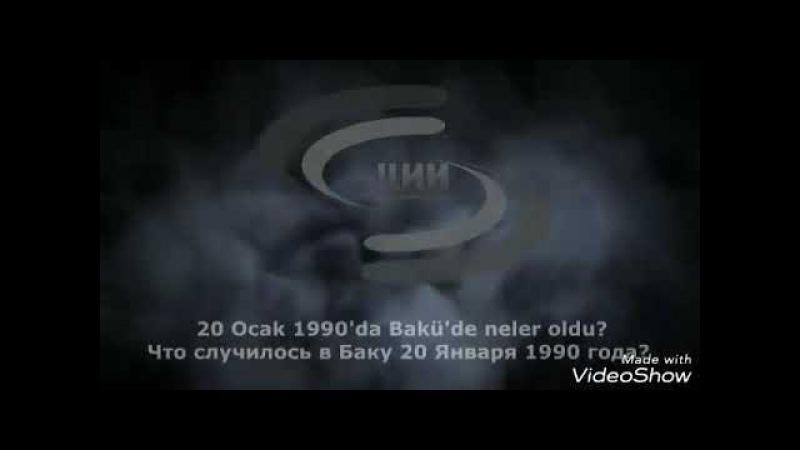 Что случилось в Баку 20 января 1990 года?/20 yanvar 1990 il Bakida ne bas verdi?