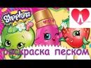 Раскраски Песком Шопкинс Учим Цвета на русском для детей Видео для детей