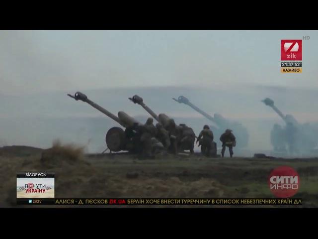 Почути Україну Чого чекати від білорусько-російських військових навчань