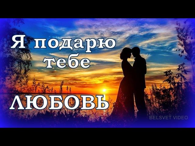 Я подарю тебе ЛЮБОВЬ 💗 Для тех, кто любит и любим