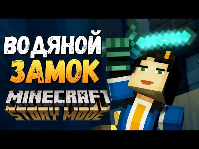 Minecraft: Story Mode Season 2 - ПОДВОДНЫЙ ХРАМ (ФИНАЛ) 3