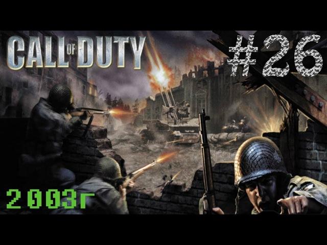Call of Duty 1 2003г Прохождение На русском Без комментариев 26 Берлин Победа смотреть онлайн без регистрации
