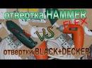 Отвертка Hammer против отвертки Black Decker подробный обзор и тест