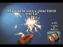 New Year Clearing zoom video RUS