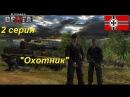 В тылу врага 1 Прохождение кампании за Германию 2 серия Миссия Охотник