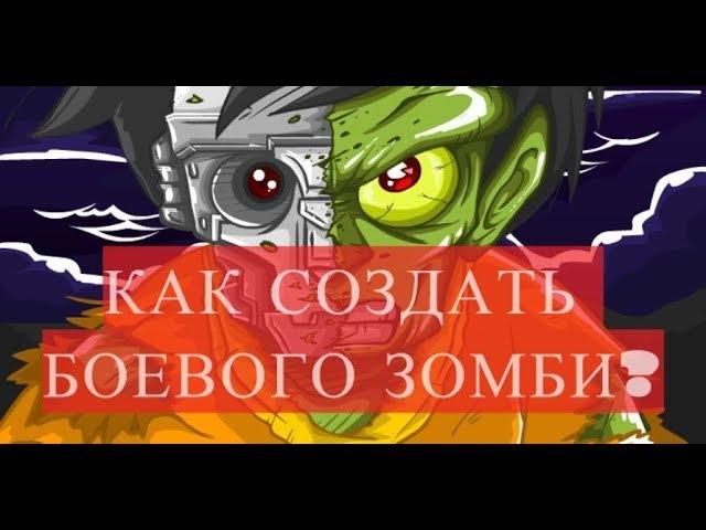 Создай своего зомби Zombie Fight Club