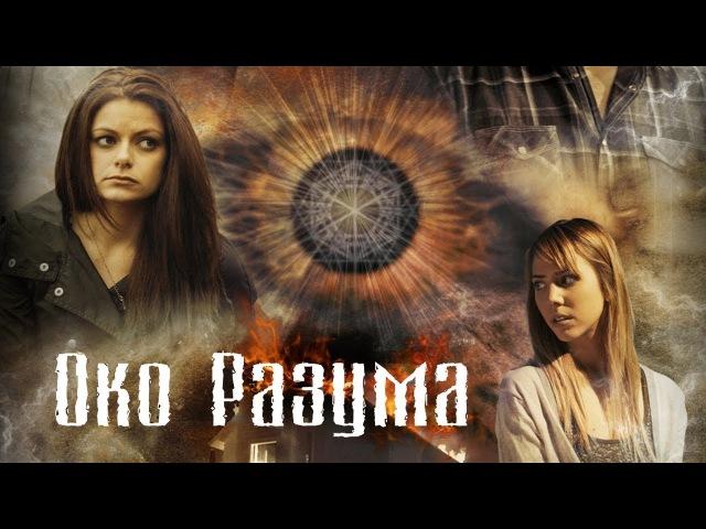 Око разума HD (2015) / Mind's eye HD (фантастика, триллер)