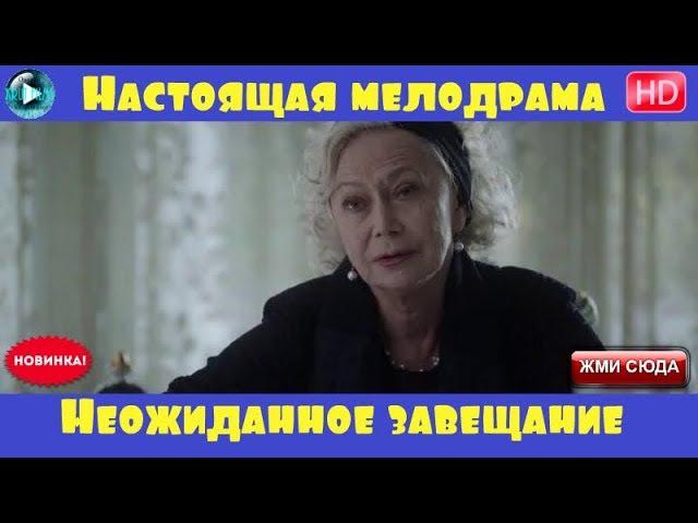 Настоящая мелодрама 💥НЕОЖИДАННОЕ ЗАВЕЩАНИЕ💥 Русские фильмы 2017