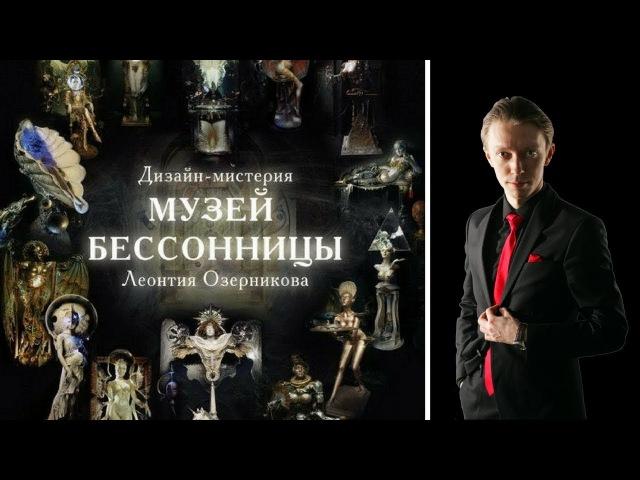 Музей БЕССОННИЦЫ - Леонтий Озерников.