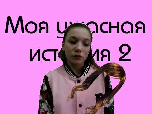 МОЯ УЖАСНАЯ ИСТОРИЯ 2 Конкурс Polina Agrest