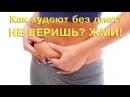 VALENTUS Похудение без диет Валентус презентация и маркетинг